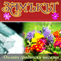 Online Garden Shop Zamakat The Castle Bulgaria